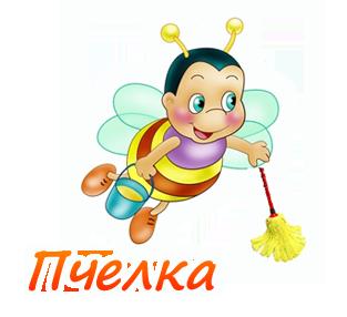 пчелка клининговая компания волгоград